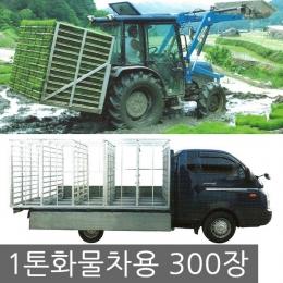 알루미늄 육묘상자 운반기 1톤 화물차용 BAS300T