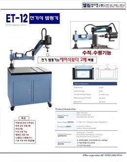 전기탭핑기 Electric Tapping machine