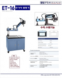 전기탭핑기 (Electric Tapping machine)