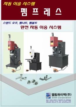 자동 펨프레스 (Auto Feeding System Pem Press)