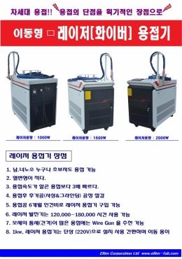 레이저용접기 1.5KW