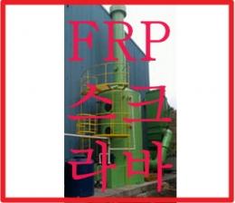 FRP,SMC, STS,SS,PVC,물탱크,스크라바, 덕트, 파이프,커버