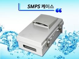 SMPS 케이스