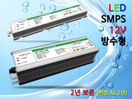 LED SMPS 12V 방수형