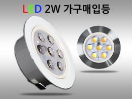 LED 가구매입등 2W AC