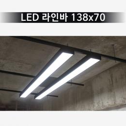 LED 라인바 138*70