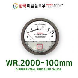 차압계 Differential pressure gauge WR. 2000-100mm