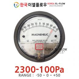 차압계,차압게이지,원형차압계,dwyer,드와이어,2300-100pa