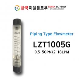 LZT1005G, 파이프형 아크릴 유량계