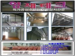 육각공현수레일,육가공설비,탑차현수레일,고기레일,고기걸이