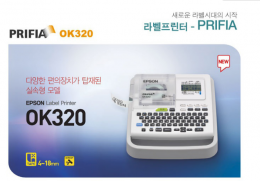 라벨터치기,엡손라벨터치기,EPSON OK 320