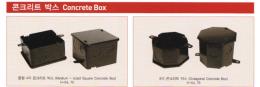 배관/전선관, 콘크리트 박스, 금속제 박스및 커버,ConcreteBox