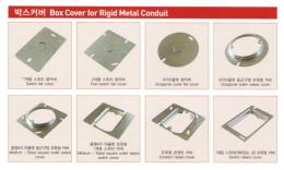 금속제 박스 및 커버 박스커버(BoxCover for Rigid Metal Conduit)