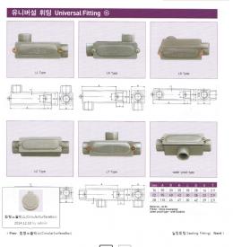배관/전선관 - 유니버설휘팅(Universal Fitting),노출배관/안전증/방폭형부속품