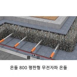 다중집열관온돌,초절전밀폐이중관온돌,온돌400,온돌500,온돌800