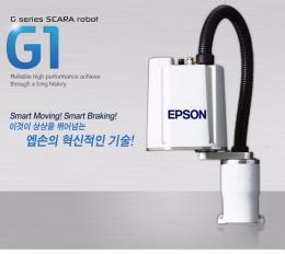 스카라로봇 Epson G1 / 산업용로봇 / 산업용로보트 *