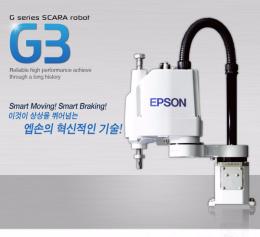 스카라로봇 Epson G3