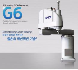 스카라로봇 Epson G6