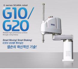 스카라로봇 Epson G10 / G20