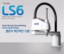 스카라로봇 Epson LS6