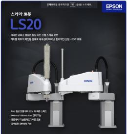 스카라로봇 Epson LS20