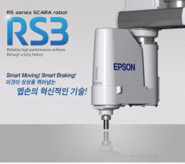 스카라로봇 Epson RS3 / 산업용로봇 *