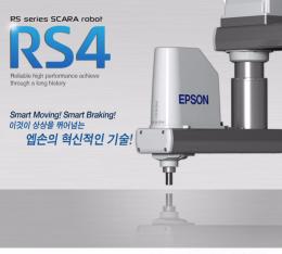 엡손 스카라로봇 RS4
