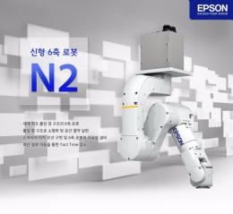 엡손 6축 로봇 N2 / 산업용로봇 / epson 수직 다관절 로봇