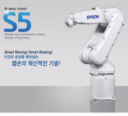 엡손 6축 로봇 S5