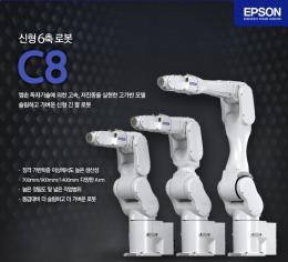 엡손 6축 로봇 C8 / 자동화로봇 / 산업용로봇 / 스카라로봇 / 엡손로봇 *