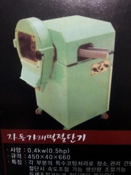 가래떡절단기/식품절단기/중고떡절단기/떡기계/식품기계
