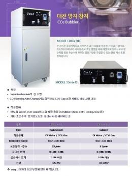 CO2버블러(대전방지장치)