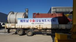 베트남수출 오일제조시스템 납품