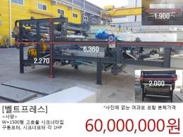 벨트프레스W1500 시크너 (리싸이클드럼, 세척펌프, 응집제 용해탱크, 응집제 펌프, 워크웨이, 배전함, 콤프
