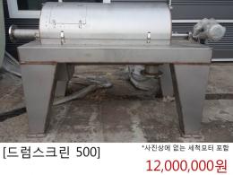 드럼스크린 500