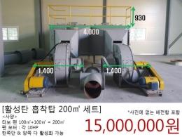활성탄 흡착탑 200㎥ 세트(+터보팬 +배전함 +워크웨이)