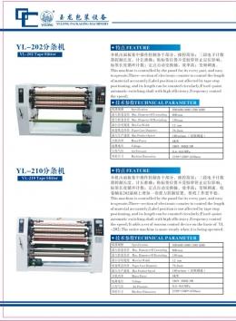 테이프 슬리터/슬리팅기/리와인더/리와인딩