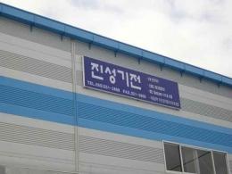 CNC 시스템개조 전문업체