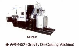 핫챔버/중력주조기 (Gravity Die casting Machine)
