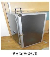 알루미늄가방 알루미늄가방주문제작 포커스시스템 방송통신용19인치