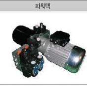 유압유니트  산업장치 파워팩