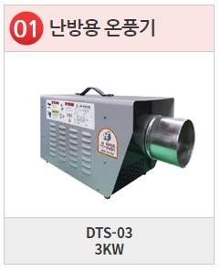 농업용,산업용,난방용 전기온풍기,열풍기 DTS-03