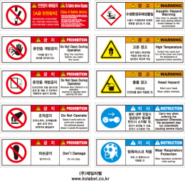 안전라벨, 안전스티커, 장비스티커, 경고스티커, 접지, 장비라벨, 주의, 위험, 금지, 경고, 스티커, 스티카