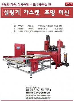 가스켓 포밍기 (Gasket Foaming machine)
